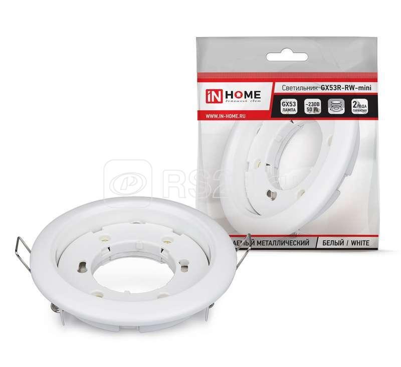 Светильник встраиваемый GX53R-mini ультратонкий металл под лампу GX53 230В бел. IN HOME 4690612008431 купить в интернет-магазине RS24