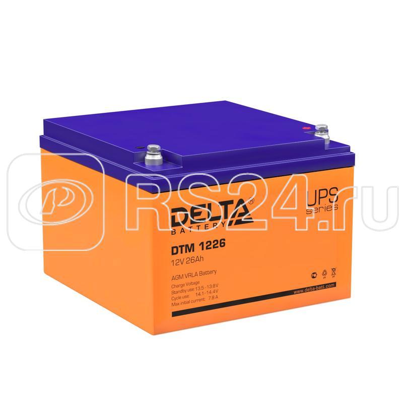 Аккумулятор 12В 26А.ч Delta DTM 1226 купить в интернет-магазине RS24
