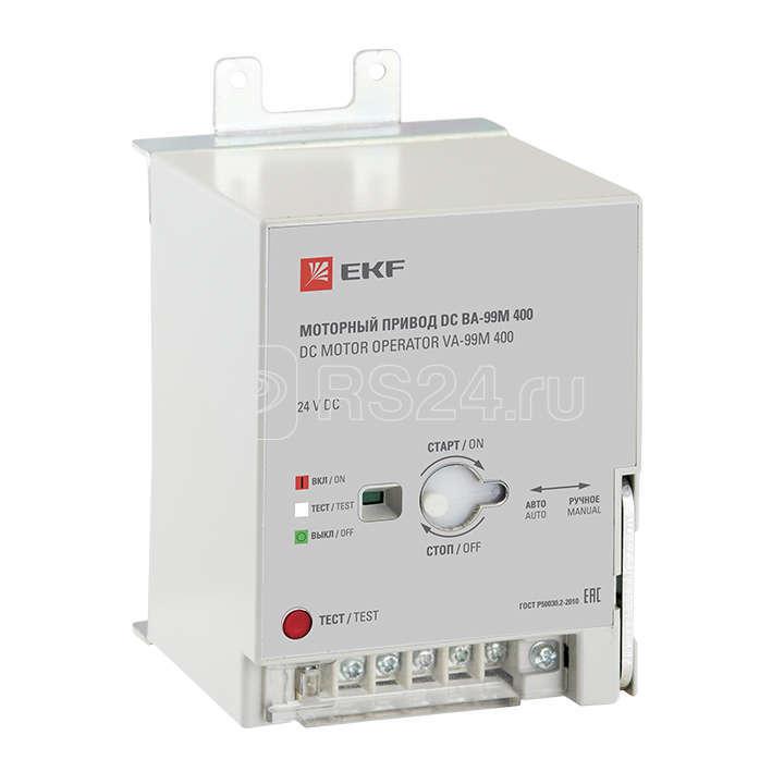 Привод моторный 24В DC ВА-99М 400 Basic EKF mccb99m-a-151 купить в интернет-магазине RS24