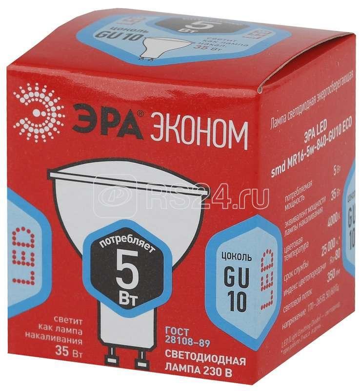 Лампа светодиодная LED smd MR16-5w-840-GU10 ECO ЭРА Б0019063 купить в интернет-магазине RS24