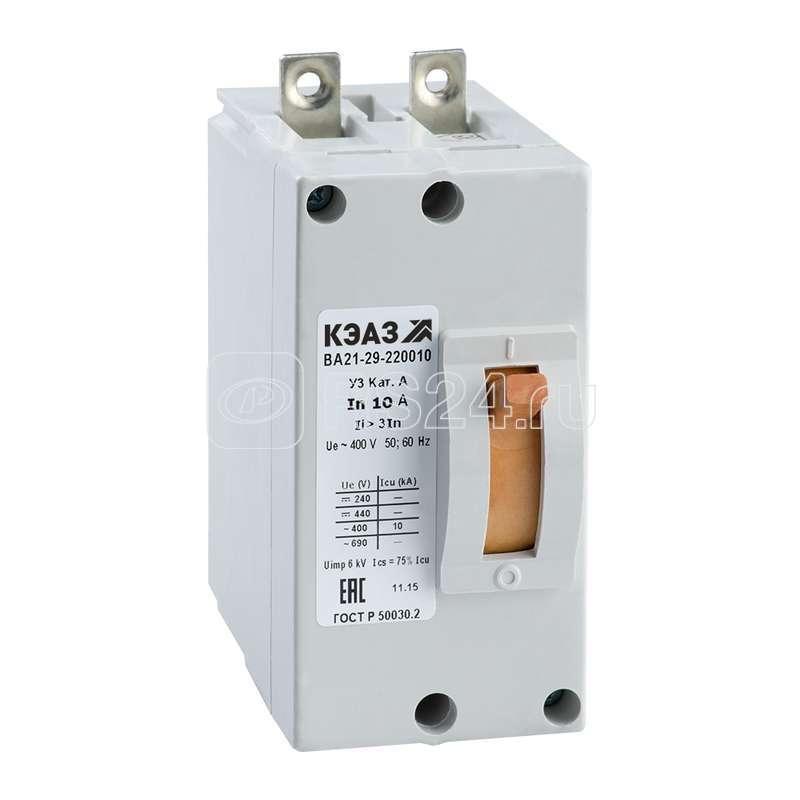 Выключатель авт. ВА21-29-220010 50А 6Iн 440DC У3 КЭАЗ 101270 купить в интернет-магазине RS24