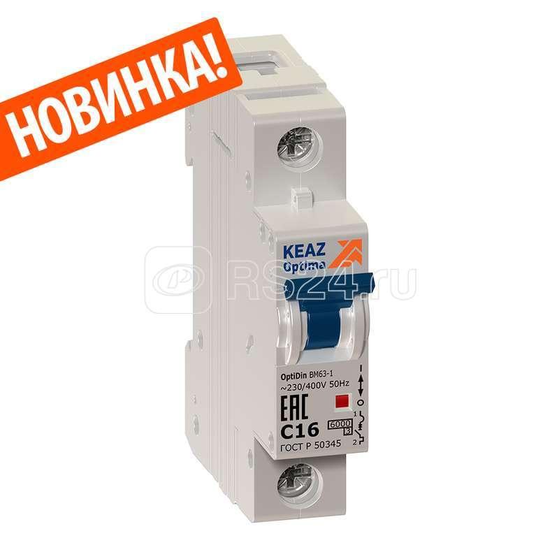 Выключатель автоматический модульный OptiDin BM63-1D16-УХЛ3 КЭАЗ 260519 купить в интернет-магазине RS24