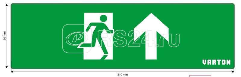 Знак фигура стрелка вверх для аварийного светильника IP65 VARTON V1-R0-70355-21A01-2010 купить в интернет-магазине RS24